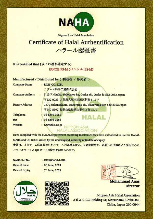 Certificate of Halal Authentication