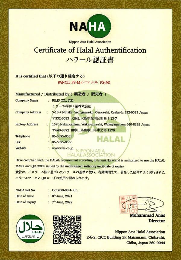 ハラール認証書