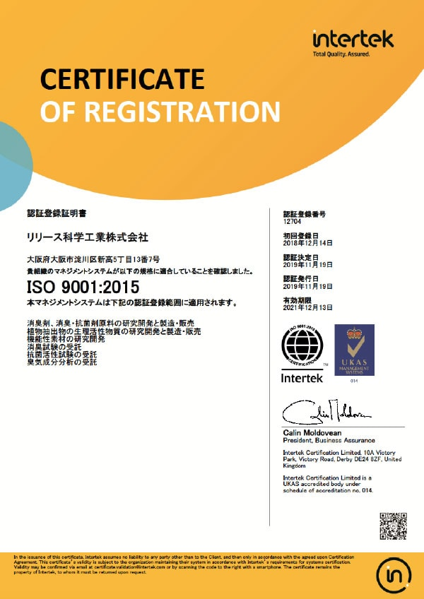 ISO9001 Registration card
